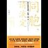 同胞请淡定:我们香港的蜗居蚁族富二代 (文化中国系列丛书)