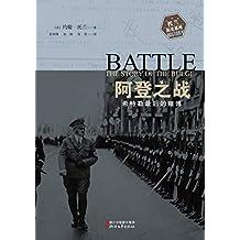阿登之战:希特勒最后的赌博(畅销欧美40年销量破300万,普利策奖得主约翰·托兰书写二战历史的先驱开拓之作)