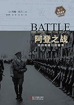"""""""阿登之战:希特勒最后的赌博(畅销欧美40年销量破300万,普利策奖得主约翰·托兰书写二战历史的先驱开拓之作)"""",作者:[[美]约翰·托兰]"""