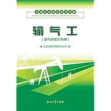 输气工:油气初加工专用 (石油企业岗位练兵手册)