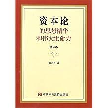 《资本论》的思想精华和伟大生命力(修订本)