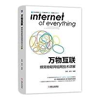 万物互联:蜂窝物联网组网技术详解 面向5G,NB-IoT、eMTC、Sidelink深度解读