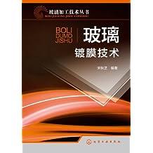 玻璃镀膜技术 (玻璃加工技术丛书)