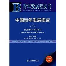 中国青年发展报告NO.1 (青年发展蓝皮书)