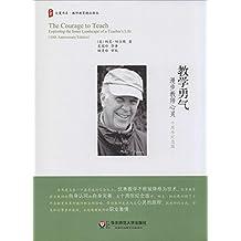 大夏书系·教学勇气:漫步教师心灵(十周年纪念版)