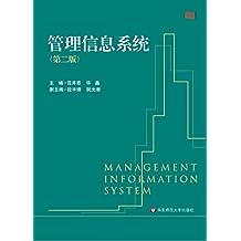 管理信息系统(2版)