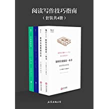 阅读写作技巧指南(《如何有效阅读一本书》《如何整理信息》《文案创作完全手册》《小说修辞学》套装4册)