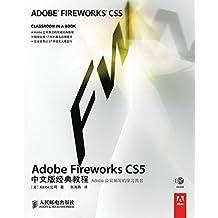 Adobe Fireworks CS5中文版经典教程 (Adobe公司经典教程 10)(异步图书)
