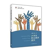 大学生职业素养提升 (iCourse·教材,高等学校创新创业系列)
