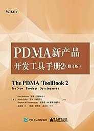 PDMA新產品開發工具手冊2(修訂版)