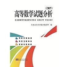 高等数学试题分析(2017)