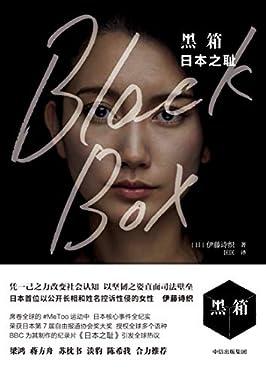 黑箱:日本之恥 (席卷全球的#Metoo運動中日本核心事件全紀實)