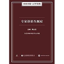 专家诊治失眠症(谷臻小简·AI导读版)(为您讲解失眠的专业书籍)