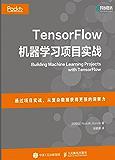 TensorFlow机器学习项目实战