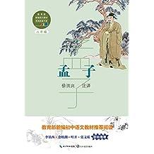 孟子(教育部新编语文教材推荐阅读书系)本版由复旦大学哲学系徐洪兴教授注译,准确精辟、简洁易懂,完整呈现儒家经典。