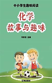 """""""化学故事与趣味 (中小学生趣味阅读 5)"""",作者:[冯志远]"""