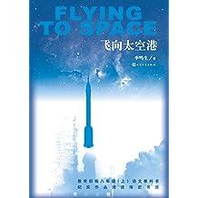 飞向太空港(教育部编八年级(上)语文阅读指定书目;中国航天史上震古烁今的丰碑;一段令国人振奋、令世界瞩目的航天历程)