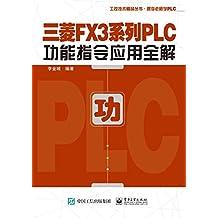 三菱FX3系列PLC功能指令应用全解