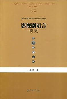 """""""影视剧语言研究(媒体语言研究丛书)"""",作者:[姜晓]"""