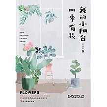 我的小阳台四季有花(豆瓣园艺达人王清欢多年种植经验笔记,,13位花艺园艺高手无保留经验分享。多位园艺达人热情推荐!)