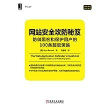 网站安全攻防秘笈:防御黑客和保护用户的100条超级策略 (信息安全技术丛书)