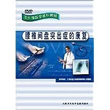 腰椎间盘突出症的康复 DVD 卫生部医学视听教材