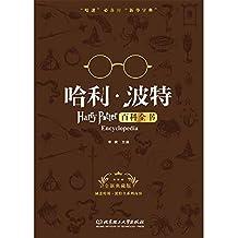 """哈利波特百科全书(哈迷必备的""""新华字典""""全新典藏版)手里没有哈利波特百科全书 ,怎么能称得上真正的哈迷! 这个暑期来充电 分级阅读书单送给你"""