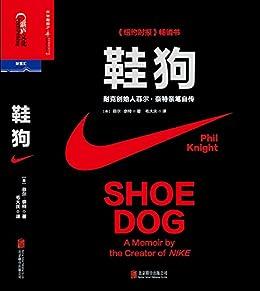 """""""鞋狗: 耐克创始人菲尔·奈特亲笔自传"""",作者:[菲尔·奈特(Phil Knight)]"""