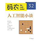 码农·人工智能小谈(第32期)