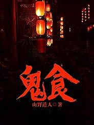 鬼食(全集)(民间上下几千年,素来都有神鬼文化的传统,一部堪比《灵魂摆渡》的惊悚故事就此展开!)