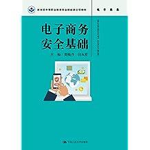 电子商务安全基础(教育部中等职业教育专业技能课立项教材)