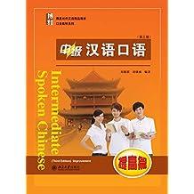 中级汉语口语 (提高篇) (第三版)(Intermediate Spoken Chinese.Improvement (Third Edition))