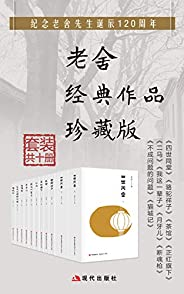 老舍经典作品集(1-10)(套装共10册)