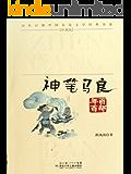 神笔马良(百年百部中国儿童文学经典书系)