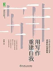 用写作重建自我(写作疗愈,自我提升。中国写作治疗开创者黄鑫力作,吴和鸣教授、砍柴书院联合推荐。一个层层深入的写作体系,一套循序渐进的疗愈系统,教你手写内心,记录自己独特的历史,打破枷锁重建自我。)