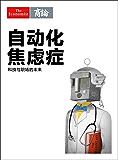 自动化焦虑症 ——科技与职场的未来 (《经济学人》选辑)