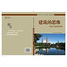 建筑的思维:中国古代建筑的类型 (中国大百科全书普及版)