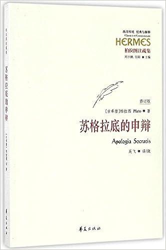 苏格拉底的申辩(修订版)