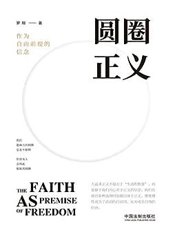 """""""圆圈正义 (B站累计点击量超1000万,人称""""刑法小王子""""的罗翔教授全新力作,人追求正义不是出于""""生活的智慧"""",而是源于内心对于正义的信念)"""",作者:[罗翔]"""
