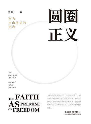 圆圈正义:作为自由前提的信念 - 罗翔(epub+mobi+azw3)