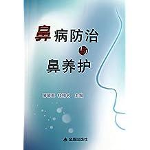 鼻病防治与鼻养护