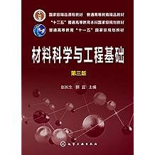 材料科学与工程基础(第三版)