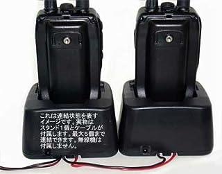 ALINCO 连接用充电支架 EDC-144R