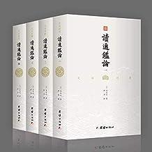 文白对照读通鉴论 套装全4册