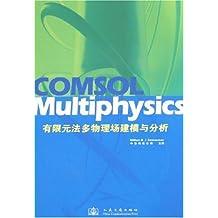 COMSOL Multiphysics有限元法多物理场建模与分析
