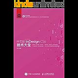 中文版InDesign CS6技术大全