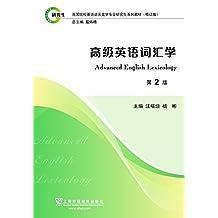 英语语言文学专业研究生系列教材修订版:高级英语词汇学(第2版) (English Edition)
