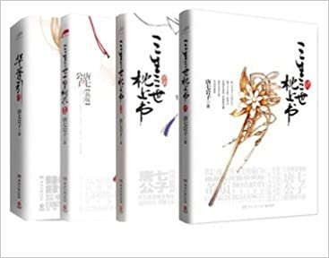 唐七公子畅销作品集(共5本)TXT全集下载