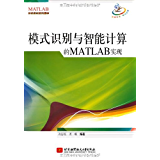 模式识别与智能计算的MATLAB实现 (MATLAB开发实例系列图书)