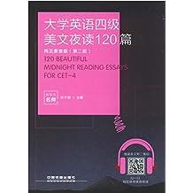 大学英语四级美文夜读120篇(纯正美音版)(第二版)
